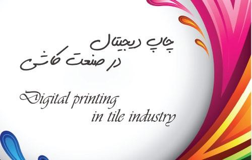 چاپ دیجیتال در صنعت کاشی